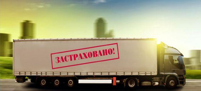 Страхование перевозимых грузов на автомобильном транспорте