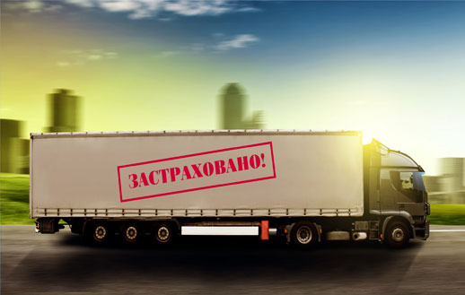 Страхование грузов на автомобиле