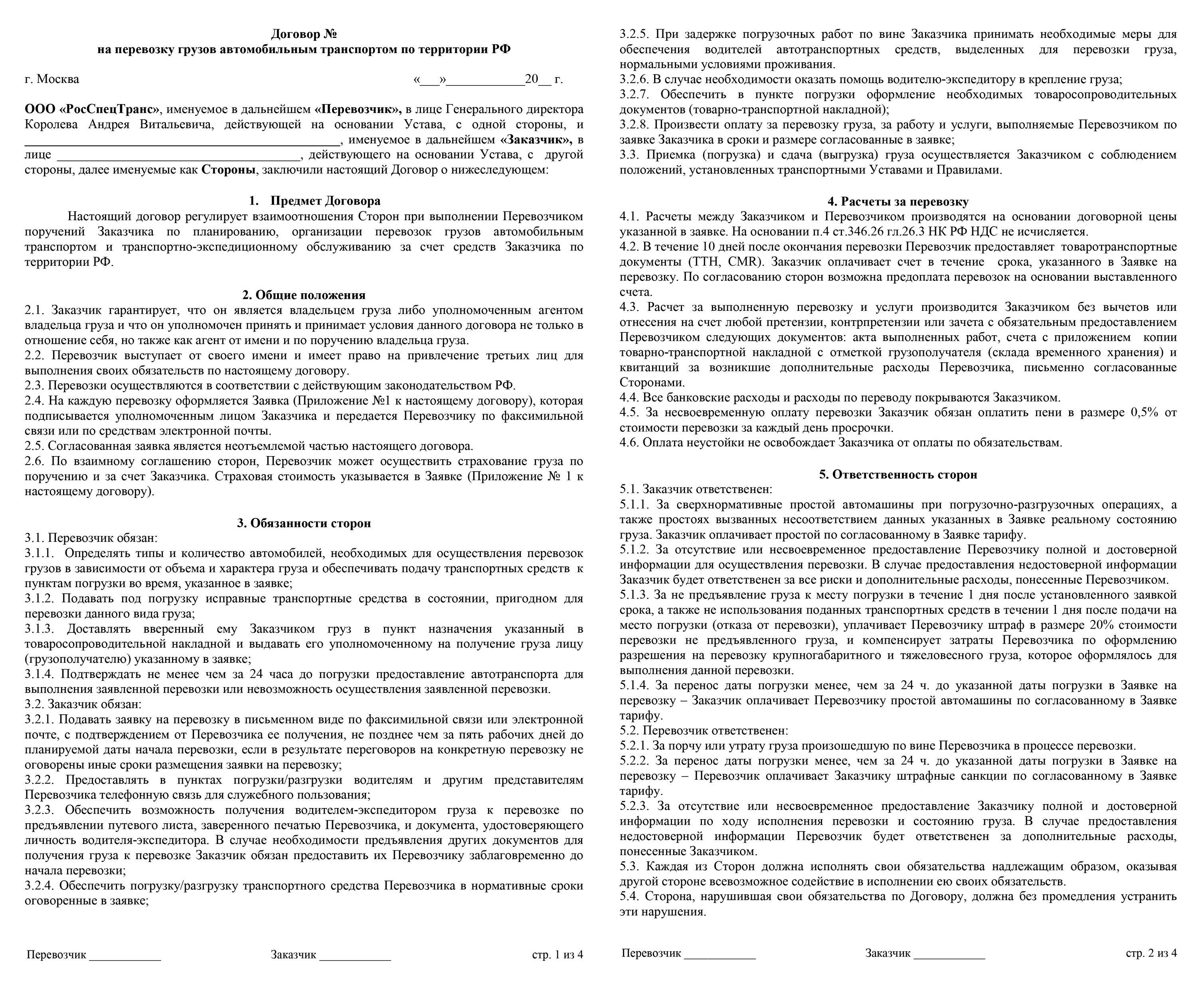 Договор сотрудничества между физическими лицами