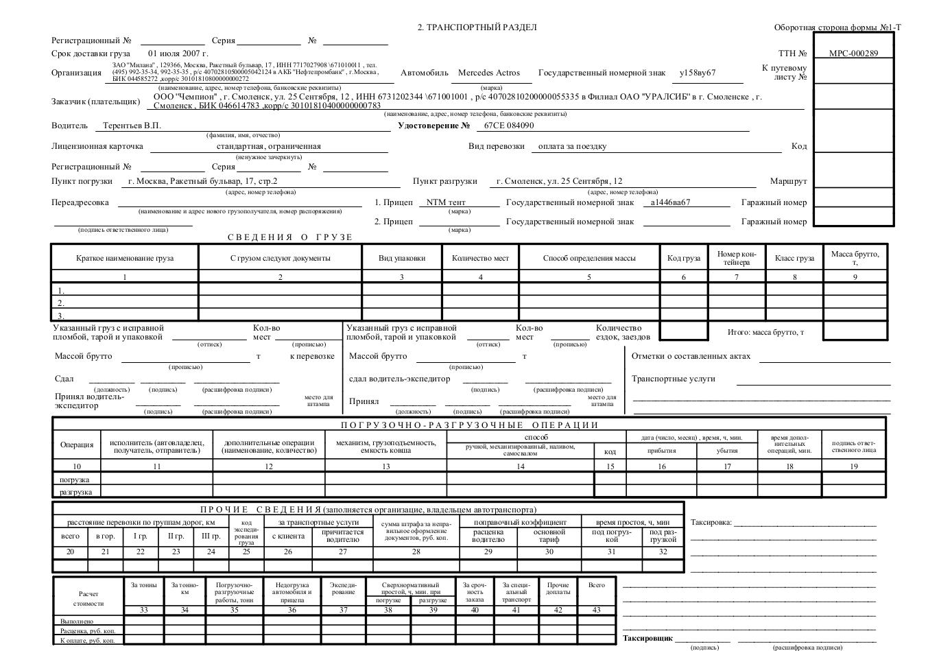 Докладная записка на сотрудника за оскорбление образец