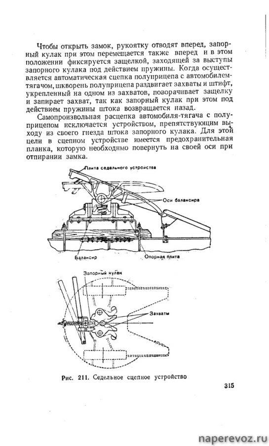 сцепка тягача с прицепом порядок расцепки