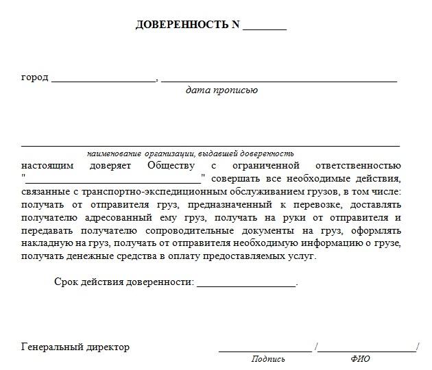 Оформить доверенность при получении от транспортной компании ru Фото из Мск Оформить доверенность при получении от транспортной компании