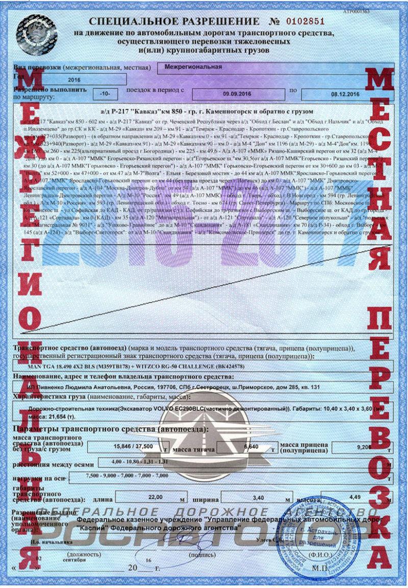 Специальное разрешение на перевозку тяжеловесных грузов приморский край